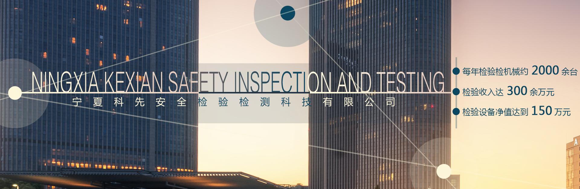 建筑起重机械安全检测