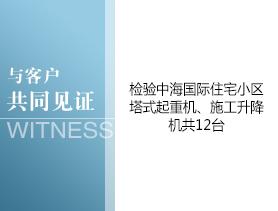 中海国际住宅小区