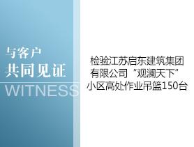 """江苏启东建筑集团有限公司""""观澜天下""""小区"""